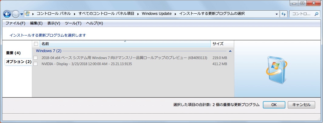 Windows 7 64bit Windows Update オプション 2018年4月分リスト KB4093113、NVIDIA - Display - 1/23/2018 12:00:00 AM - 23.21.13.9077 非表示