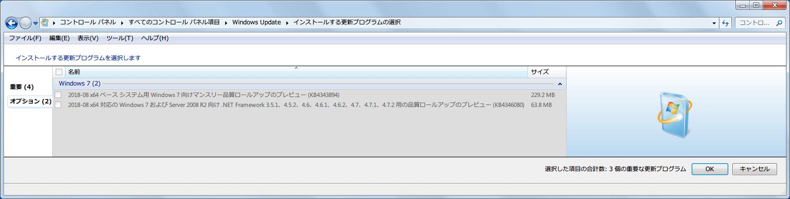 Windows 7 64bit Windows Update オプション 2018年8月分リスト KB4343894 KB4346080 非表示