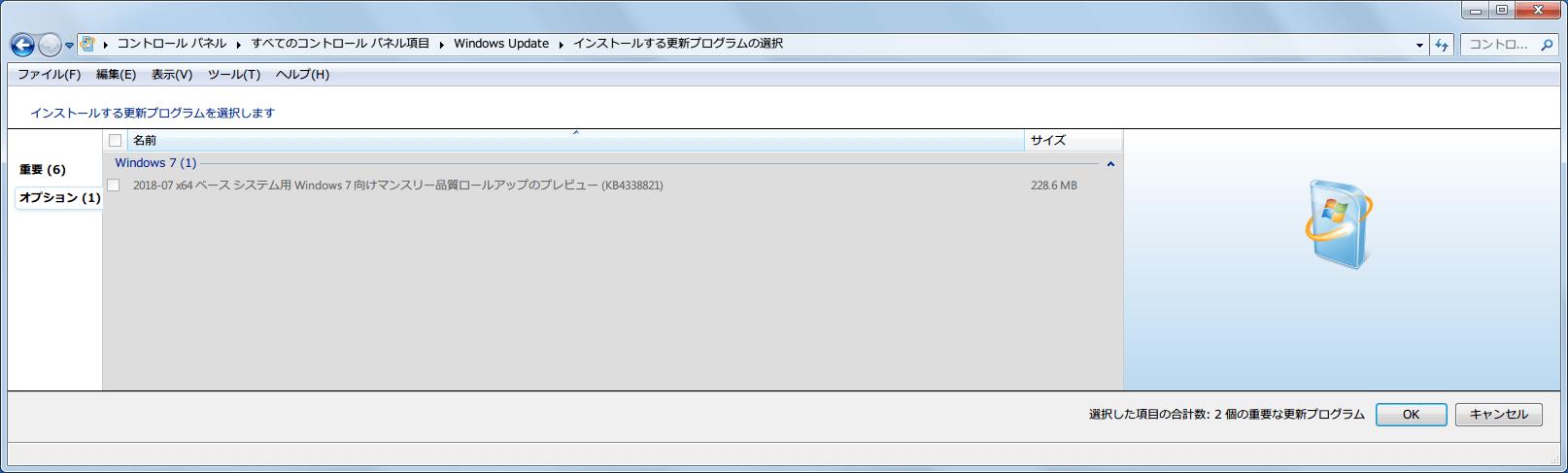 Windows 7 64bit Windows Update オプション 2018年7月分リスト KB4291493 KB4284842 非表示