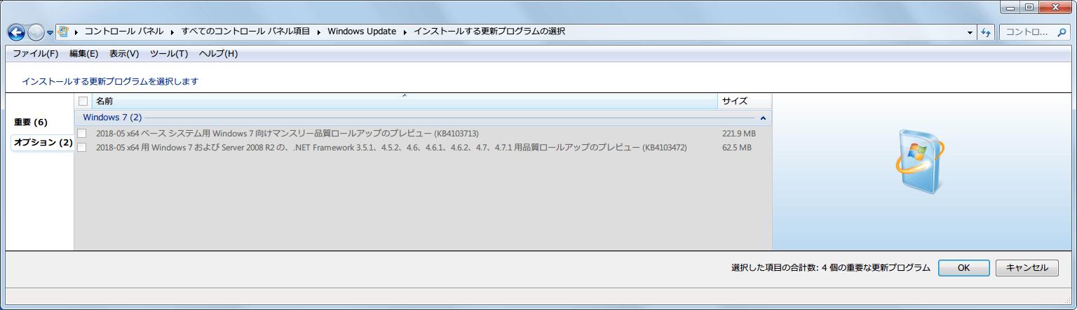 Windows 7 64bit Windows Update オプション 2018年5月分リスト KB4103713 KB4103472 非表示