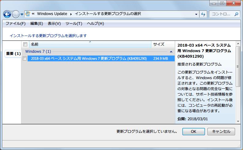 Windows 7 64bit Windows Update 重要 2018年3月公開分更新プログラム(重要)、IC カードリーダー認識不具合修正更新プログラム (KB4091290) 保留
