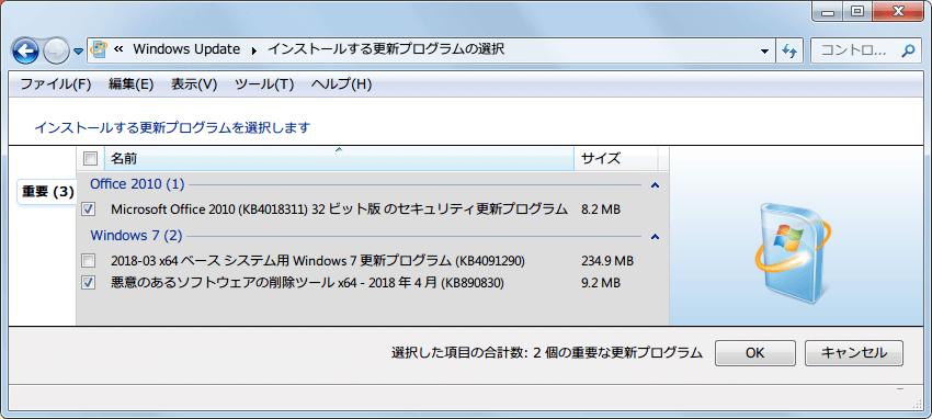 Windows 7 64bit Windows Update 重要 2018年4月公開分更新プログラム(重要)インストール