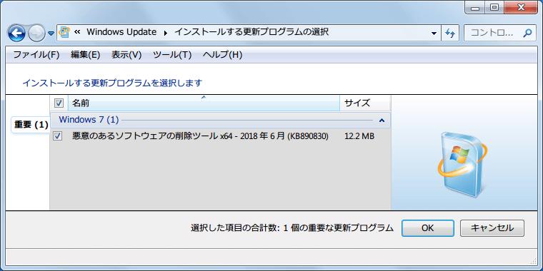 Windows 7 64bit Windows Update 重要 2018年6月公開分更新プログラム(重要)インストール
