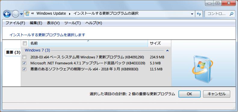 Windows 7 64bit Windows Update 重要 2018年3月公開分更新プログラム(重要)インストール KB4033339