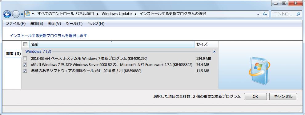 Windows 7 64bit Windows Update 重要 2018年3月公開分更新プログラム(重要)インストール KB4033342