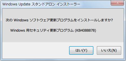 2018年3月 x64 ベース システム用 Windows 7 向けセキュリティのみの品質更新プログラム (KB4088878) windows6.1-kb4088878-x64_59e25abf3a0c18f9fab5128bad26d3311bedd2d6.msu インストール、再起動あり