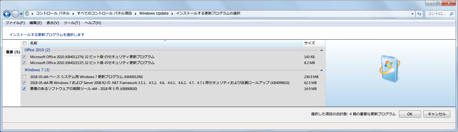 Windows 7 64bit Windows Update 重要 2018年5月公開分更新プログラム(重要)インストール