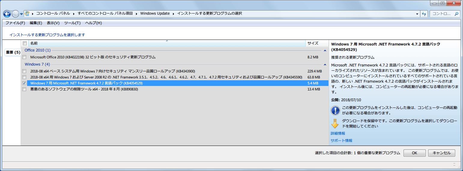 .NET Framework 4.7.2 言語パック(KB4054529) インストール、PC 再起動
