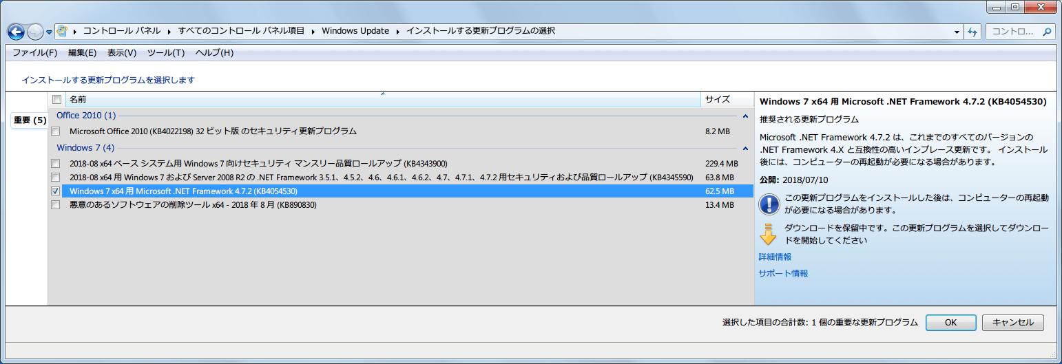 Microsoft.NET Framework 4.7.2 オフライン インストーラー(KB4054530) インストール、PC 再起動