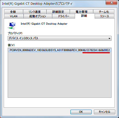 Windows 7 64bit Pro PCI Express Serial Number 非対応 NIC(Intel Gigabit CT) デバイスマネージャー デバイスインスタンスパス