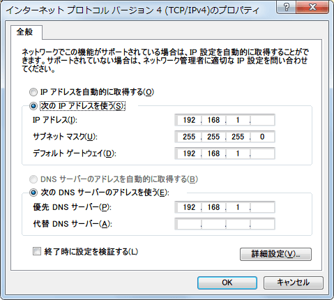 ひかり電話ルータ RT-S300SE からフレッツ光メンバーズクラブのフレッツ光契約回線を確認できるようにするため、(PC のネットワーク設定がプライベート IP アドレスで設定していて、ひかり電話ルータ RT-S300SE で DHCP 設定を使わない場合)接続する PC の IP アドレスをひかり電話ルータ RT-S300SE で設定した送信元 IP アドレスに変更、デフォルトゲートウェイと優先 DNS サーバーをひかり電話ルータ RT-S300SE 本体の IP アドレスに変更