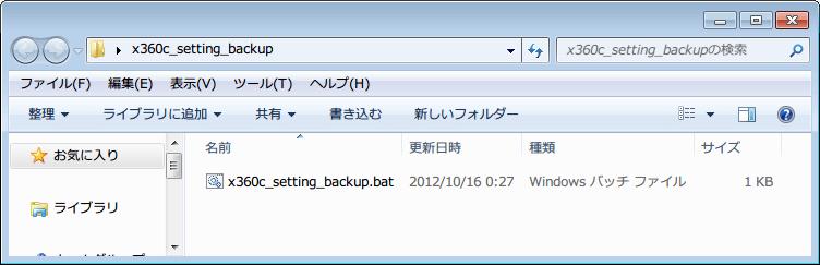 Xbox 360 コントローラー非公式ドライバ バックアップ用バッチファイル(.bat) x360c_setting_backup.bat