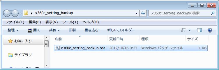 Xbox 360 コントローラー非公式ドライバ バックアップ用バッチファイル(.bat) x360c_setting_backup.bat 実行