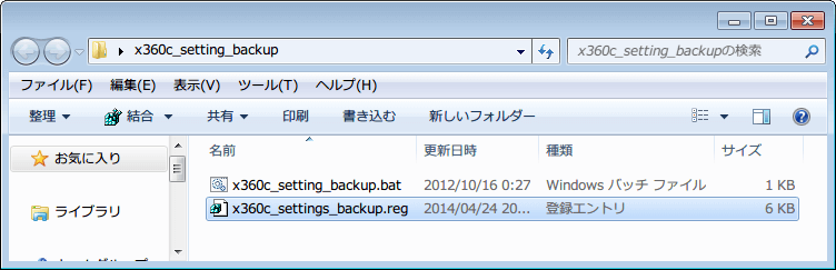 Xbox 360 コントローラー非公式ドライバ バックアップ用バッチファイル(.bat) x360c_setting_backup.bat 実行後、x360c_settings_backup.reg バックアップファイル作成