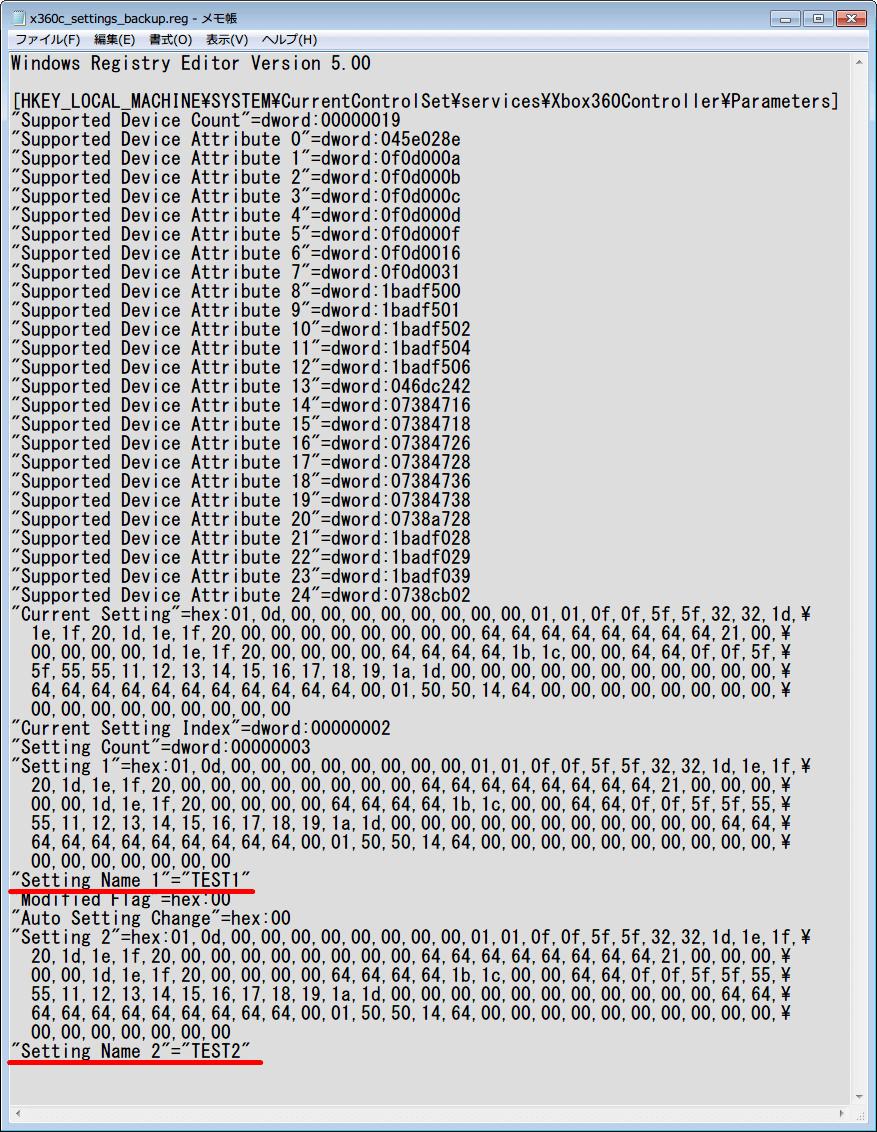 Xbox 360 コントローラー非公式ドライバ バックアップ用バッチファイル(.bat) x360c_setting_backup.bat 実行後に作成された x360c_settings_backup.reg バックアップファイルの中身、テスト用に作成した TEST1、TEST2 プロファイルを確認