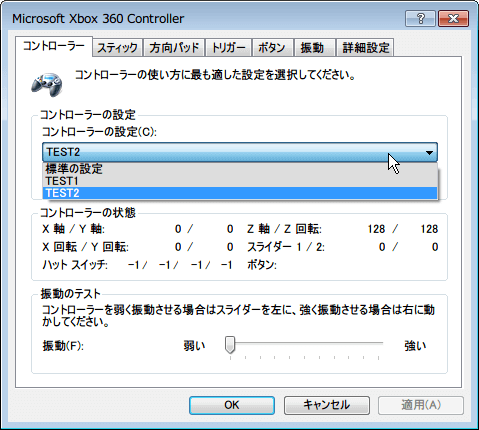 Xbox 360 コントローラー非公式ドライバ コントローラーの設定状態確認、テスト用に TEST1、TEST2 プロファイルを作成