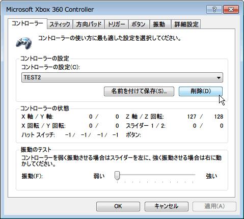 Xbox 360 コントローラー非公式ドライバ コントローラーの設定全部削除、プロファイル名を選択して削除ボタンをクリック