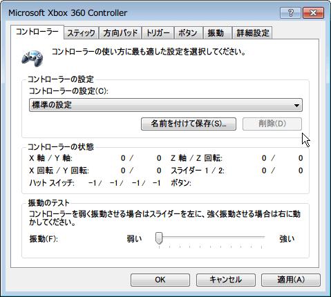 Xbox 360 コントローラー非公式ドライバ コントローラーの設定全部削除、標準の設定だけが残り作成したプロファイル削除完了