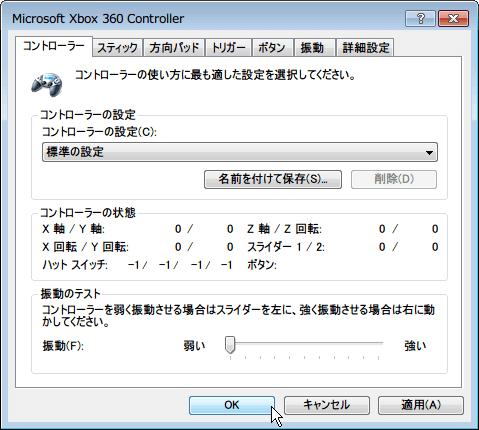 Xbox 360 コントローラー非公式ドライバ コントローラーの設定全部削除、標準の設定だけが残り作成したプロファイル削除完了、OK ボタンをクリック