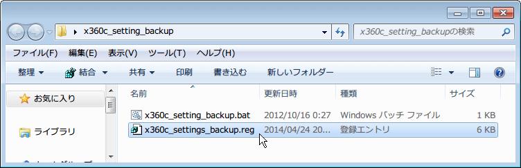 Xbox 360 コントローラー非公式ドライバ バックアップ用バッチファイル(.bat) x360c_setting_backup.bat 実行後に作成したバックアップファイル x360c_settings_backup.reg を実行してコントローラ設定を復元
