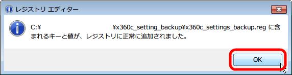 Xbox 360 コントローラー非公式ドライバ バックアップ用バッチファイル(.bat) x360c_setting_backup.bat 実行後に作成したバックアップファイル x360c_settings_backup.reg を実行してコントローラ設定を復元、「情報を追加すると、値が変更または削除されてしまい、コンポーネントが正常に動作しなくなることがあります。~ x360c_settings_backup.reg のこの情報のソースを信頼しない場合は、レジストリに追加しないでください。続行しますか?」 はいボタンをクリック、「~ x360c_settings_backup.reg に含まれるキーと値が、レジストリに正常に追加されました。」 OK ボタンをクリック
