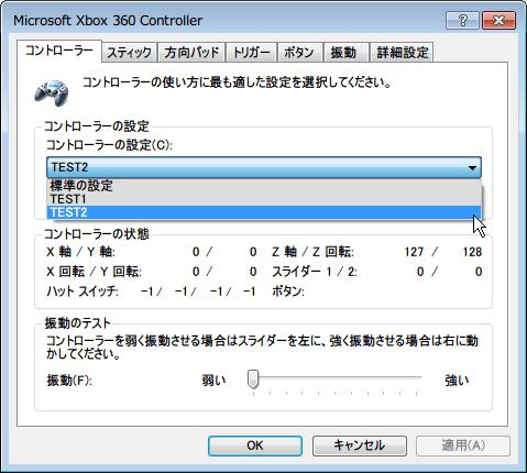 x360c_settings_backup.reg レジストリ復元後の Xbox 360 コントローラー設定画面、削除したプロファイルが復元されているのを確認