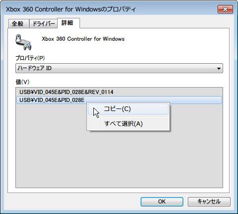 Xbox360 コントローラー非公式・公式ドライバを切り替えるバッチファイルにXbox360 コントローラーのハードウェア ID(VID、PID)を記述するため、デバイスマネージャーから Xbox360 コントローラーのハードウェア ID(VID、PID) をコピー