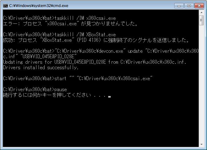 Xbox360 コントローラー公式ドライバから非公式ドライバ切り替えバッチファイル実行、エラー: プロセス