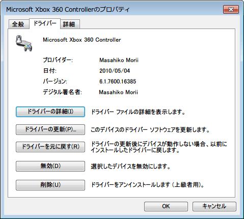 Xbox360 コントローラー公式ドライバから非公式ドライバ切り替えバッチファイル実行、非公式ドライバへ切り替え後、デバイスマネージャーの「ヒューマンインターフェイスデバイス」直下の「Microsoft Xbox 360 Controller」をダブルクリックするか、右クリックからプロパティをクリック、公式ドライバから非公式ドライバに切り替わっていることを確認、プロバイダー Masahiko Morii、日付 2010/05/04、バージョン 6.1.7600.16385、デジタル署名者 Masahiko Morii