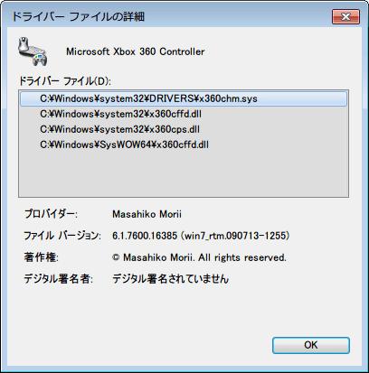 Xbox360 コントローラー公式ドライバから非公式ドライバ切り替えバッチファイル実行、非公式ドライバへ切り替え後、デバイスマネージャーの「ヒューマンインターフェイスデバイス」直下の「Microsoft Xbox 360 Controller」をダブルクリックするか、右クリックからプロパティをクリック、公式ドライバから非公式ドライバに切り替わっていることを確認、ドライバーの詳細ボタンをクリック、プロバイダー Masahiko Morii、ファイルバージョン 6.1.7600.16385 (win7_rtm.090713-1255)、著作権 Masahiko Morii. All rights reserved.