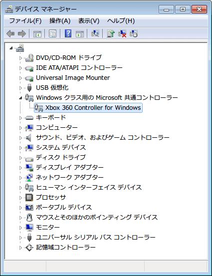 Xbox360 コントローラー非公式ドライバから公式ドライバ切り替えバッチファイル実行、公式ドライバへ切り替え後、デバイスマネージャーの「Windows クラス用の Microsoft 共通コントローラー」直下の「Xbox 360 Controller for Windows」 をダブルクリックするか、右クリックからプロパティをクリック