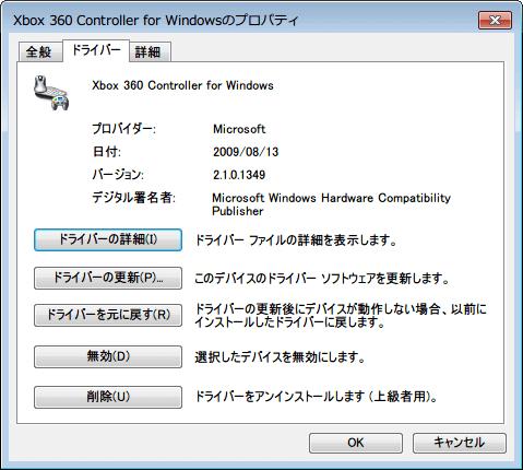 Xbox360 コントローラー非公式ドライバから公式ドライバ切り替えバッチファイル実行、公式ドライバへ切り替え後、デバイスマネージャーの「Windows クラス用の Microsoft 共通コントローラー」直下の「Xbox 360 Controller for Windows」 をダブルクリックするか、右クリックからプロパティをクリック、ドライバータブ、プロバイダー Microsoft、日付 2009/08/13、バージョン 2.1.0.1349、デジタル署名者 Microsoft Windows Hardware Compatibility Publisher
