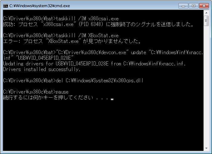 Xbox360 コントローラー非公式ドライバから OS ドライバ切り替えバッチファイル実行、成功: プロセス x360csai.exe (PID 6348) に強制終了のシグナルを送信しました。、エラー: プロセス XBoxStat.exe が見つかりませんでした。、Drivers installed successfully.