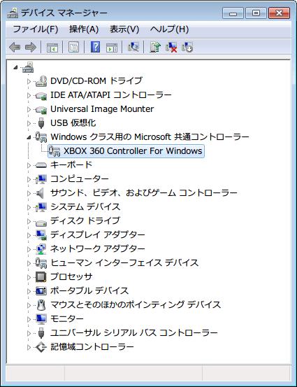 Xbox360 コントローラー非公式ドライバから OS ドライバ切り替えバッチファイル実行、OS ドライバ切り替え後、デバイスマネージャーの「Windows クラス用の Microsoft 共通コントローラー」直下の「Xbox 360 Controller for Windows」 をダブルクリックするか、右クリックからプロパティをクリック