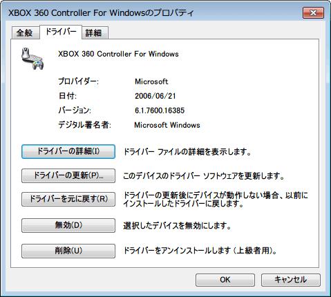 Xbox360 コントローラー非公式ドライバから OS ドライバ切り替えバッチファイル実行、OS ドライバ切り替え後、デバイスマネージャーの「Windows クラス用の Microsoft 共通コントローラー」直下の「Xbox 360 Controller for Windows」 をダブルクリックするか、右クリックからプロパティをクリック、ドライバータブ、プロバイダー Microsoft、日付 2006/06/21、バージョン 6.1.7600.16385、デジタル署名者 Microsoft Windows