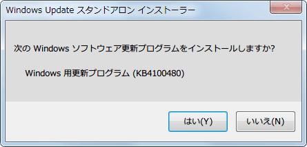 2018年3月 x64 ベース システム用 Windows 7 のセキュリティ更新プログラム (KB4100480) windows6.1-kb4100480-x64_8ee0dd707a58fb4fd089c4ac9e8c66403fce4421.msu インストール、再起動あり