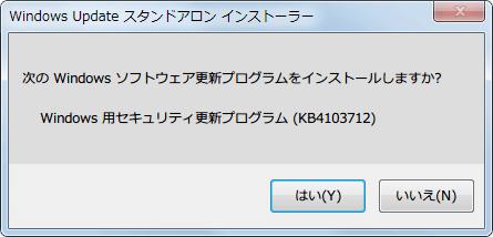 2018年5月 x64 ベース システム用 Windows 7 向けセキュリティのみの品質更新プログラム (KB4103712) windows6.1-kb4103712-x64_44bc3455369066d70f52da47c30ca765f511cf68.msu インストール、再起動あり