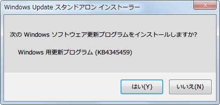 2018年7月 x64 ベース システム用 Windows 7 向けセキュリティのみの品質更新プログラム (KB4345459) windows6.1-kb4345459-x64_b25787ba69cb98de9f4c82588c306c48d0d2ae9b.msu インストール、再起動あり