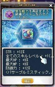 Maple_180802_230811.jpg