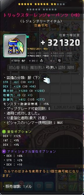 Maple_180802_231107.jpg