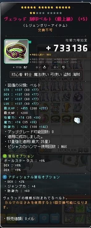 Maple_180805_112553.jpg