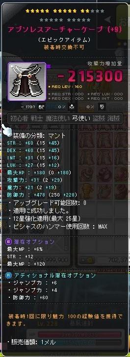 Maple_180806_223035.jpg