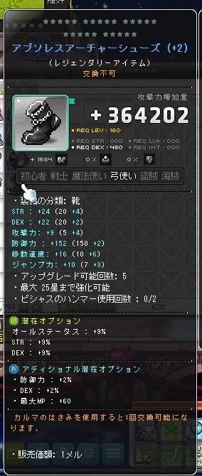 Maple_180810_203210.jpg