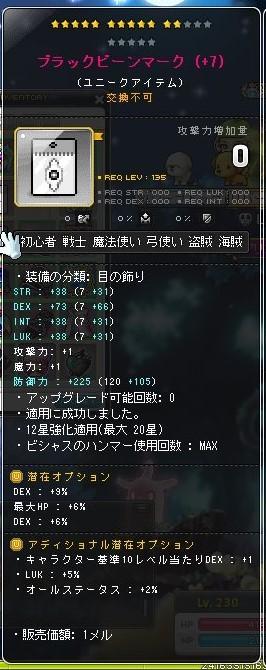 Maple_180913_230943.jpg