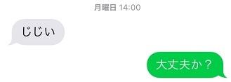 20180623_じじい