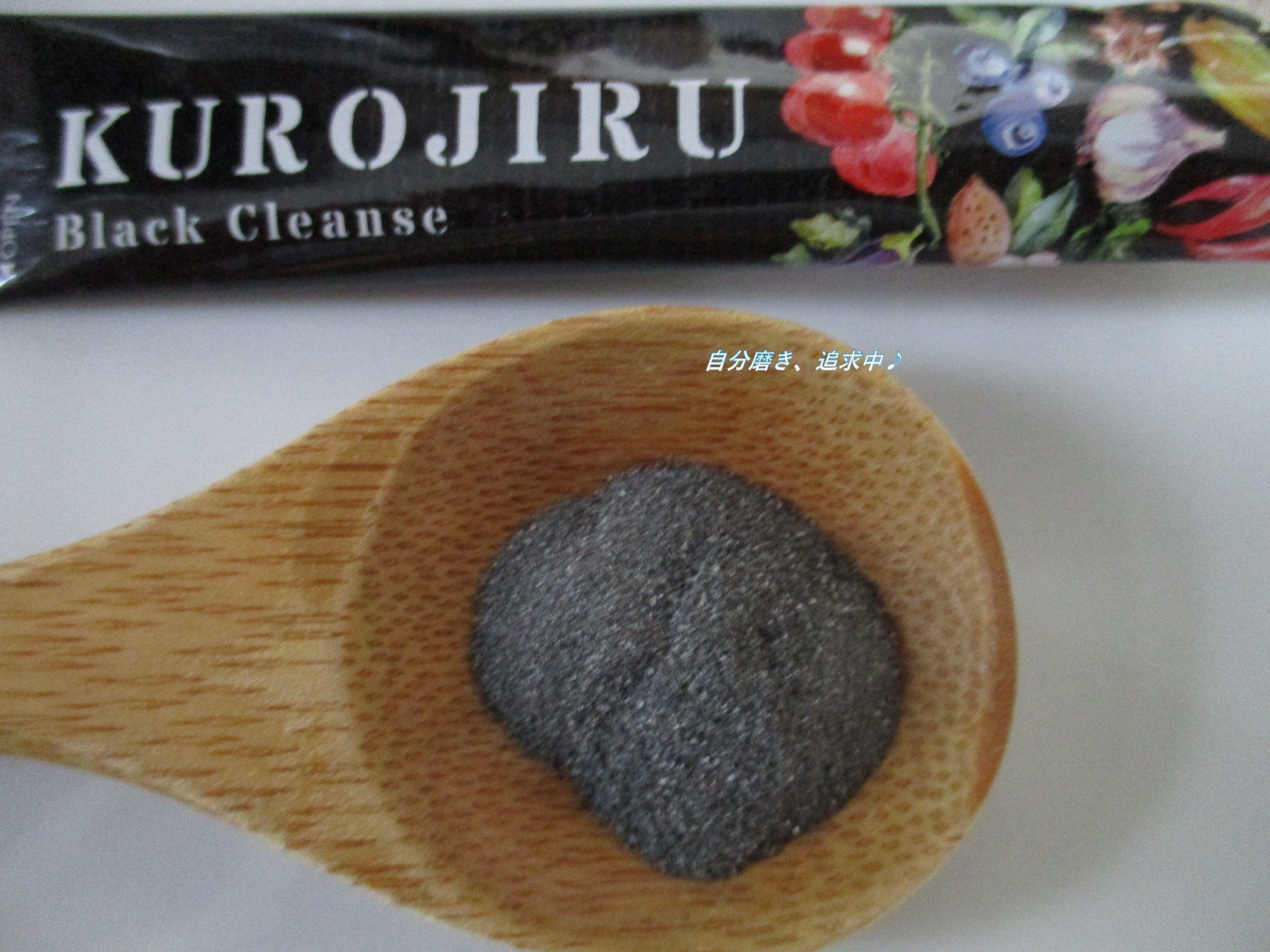 kurojiru4.jpg