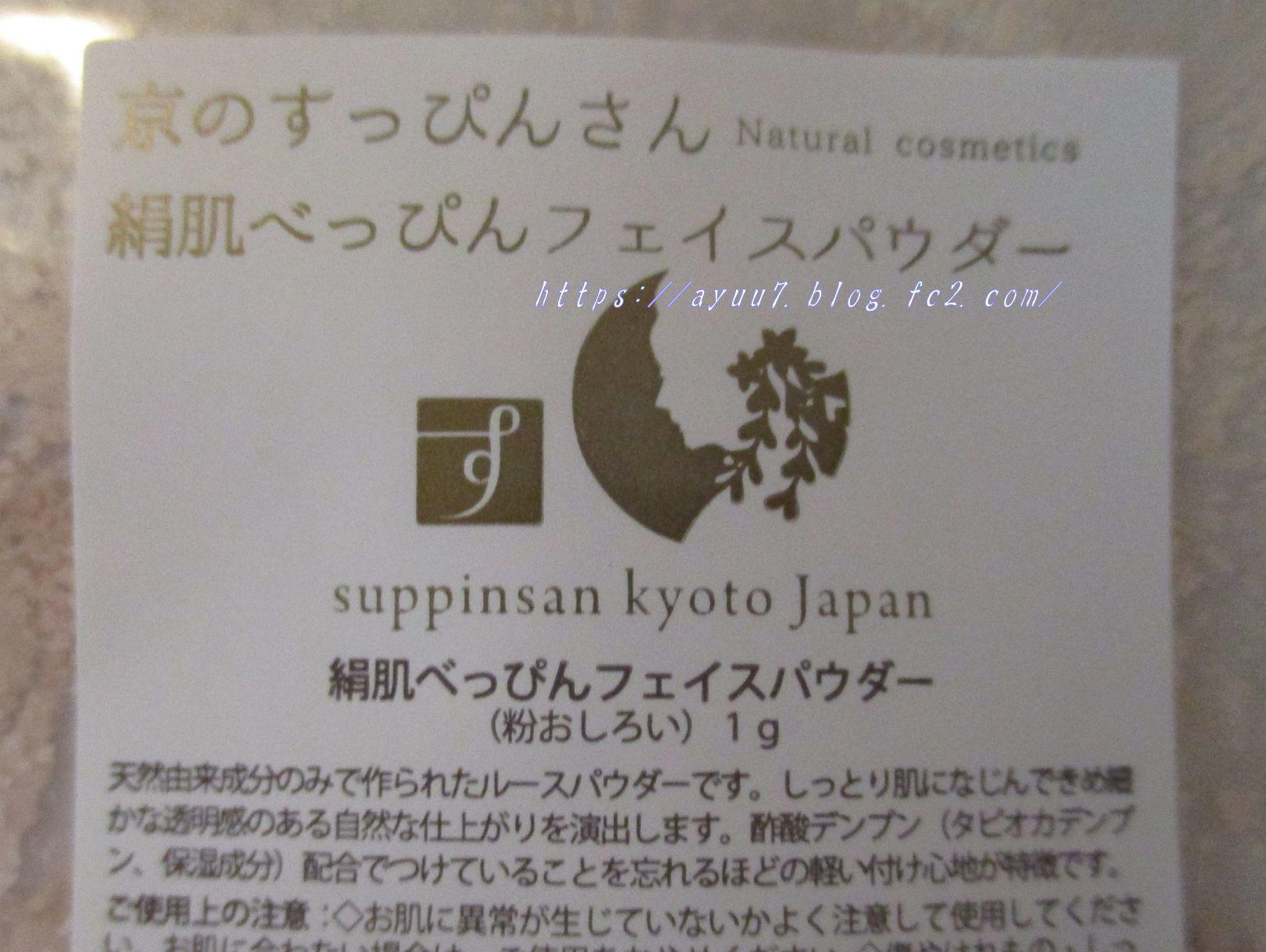 kyounosuppset5.jpg