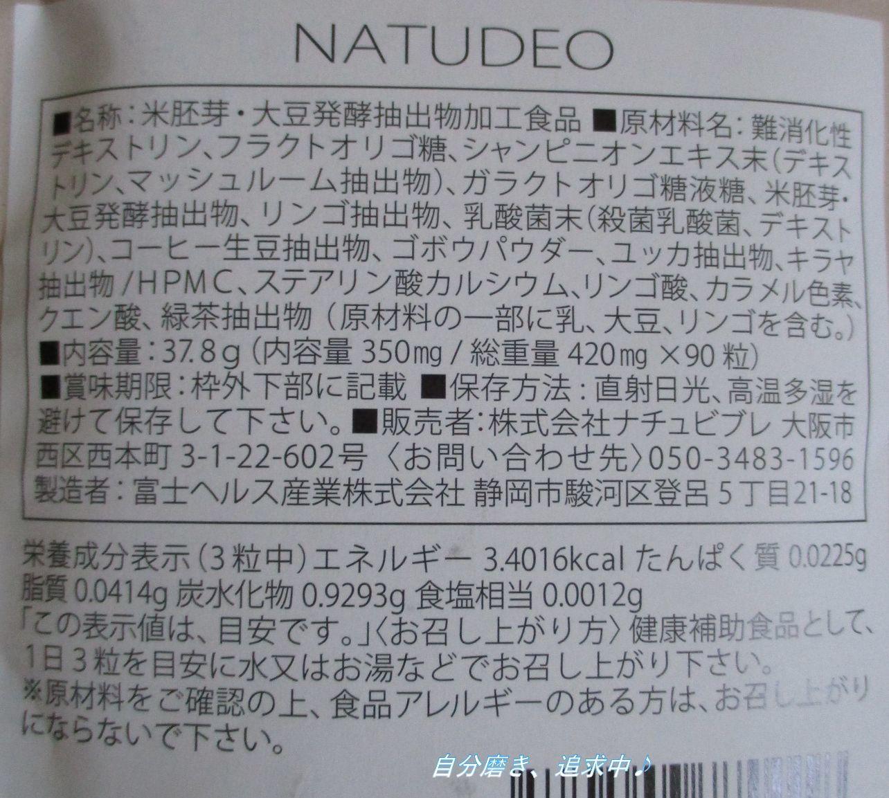 natudeo2.jpg