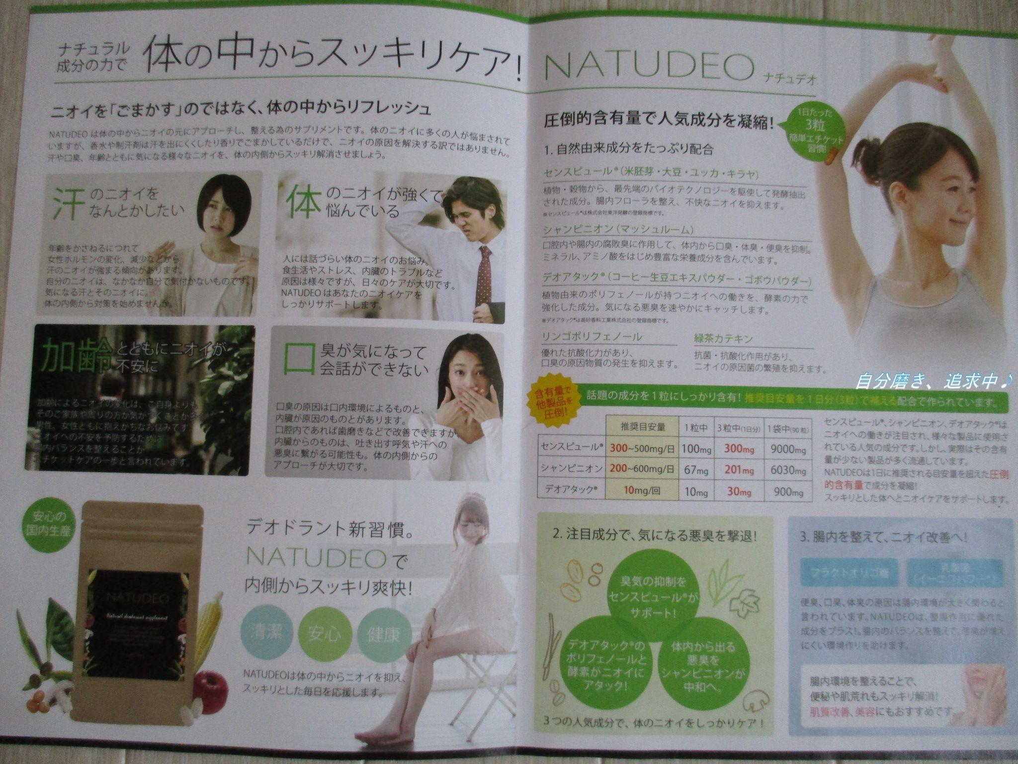 natudeo3.jpg