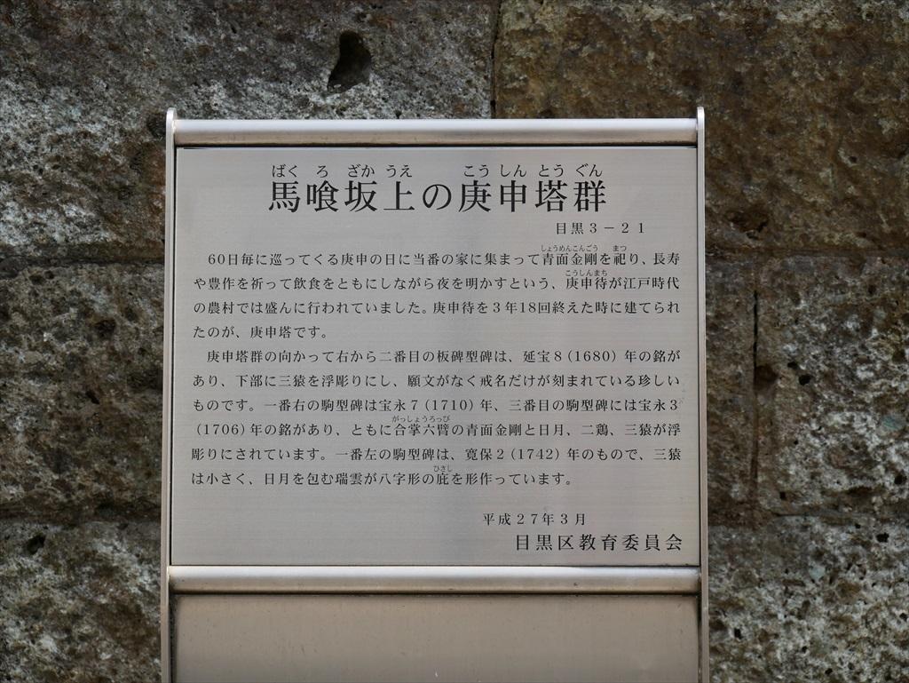 ばくろ坂上庚申塔(永隆寺庚申塔)_6